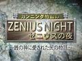 カンニング竹山のゼニウスの夜 無料動画~2012年12月5日